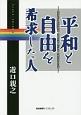 平和と自由を希求した人 愛媛における新渡戸稲造・矢内原忠雄・乗松雅休・安藤