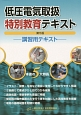 低圧電気取扱特別教育テキスト<第5版> 講習用テキスト