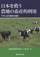 日本を救う農地の畜産的利用 TPPと日本畜産の進路