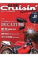 ビッグバイク・クルージンインターナショナル 特集:すべてを変えてしまったバイクDUCATI916 (61)