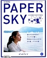 PAPER SKY 地上で読む機内誌(40)