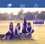 何度目の青空か?(B)(DVD付)