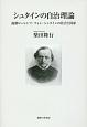 シュタインの自治理論 後期ローレンツ・フォン・シュタインの社会と国家
