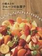 小嶋ルミのフルーツのお菓子 季節のジャムとコンポート、ケーキなど86品