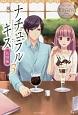 ナチュラルキス 新婚編 Sahoko&Keishi(3)