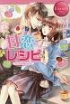 甘恋レシピ CHITOSE&KOICHI