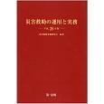 災害救助の運用と実務 平成26年