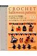 はじめてのかぎ針編み ハロウィンパターン100 エジング&ブレード・モチーフ・ドイリー