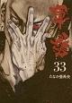 軍鶏 (33)