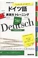 こんなとき、どう言う? ドイツ語 表現力トレーニング