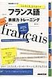 こんなとき、どう言う? フランス語 表現力トレーニング