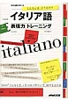 こんなとき、どう言う? イタリア語 表現力トレーニング CD付
