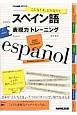 こんなとき、どう言う? スペイン語 表現力トレーニング