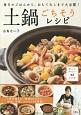 土鍋ごちそうレシピ 作ってみたい45レシピ 毎日のごはんから、おもてなしまで大活躍!