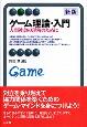 ゲーム理論・入門<新版> 人間社会の理解のために