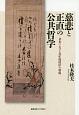 慈悲と正直の公共哲学 日本における自生的秩序の形成