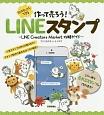 10ステップでできる作って売ろう!LINEスタンプ LINE Creators Market攻略ガイド