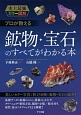 プロが教える 鉱物・宝石のすべてがわかる本