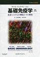 基礎免疫学<原著第4版> 免疫システムの機能とその異常