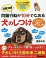 遠藤和博の問題行動が10分でなおる犬のしつけ スマートカラートレーニング トレーニングの手順がスッキリわかる!!DVD付