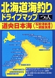 北海道海釣りドライブマップ 道央日本海(石狩湾新港~須築漁港)