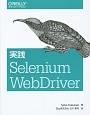 実践Selenium WebDriver