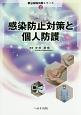 感染防止対策と個人防護 (2)