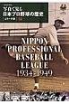 写真で見る日本プロ野球の歴史 1リーグ編<完全保存版> 1934-1949