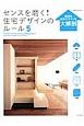 住宅デザインのルール 最強の住宅デザインを大解剖 センスを磨く!(5)