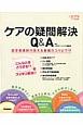 ケアの疑問解決Q&A:認定看護師が答える看護のコツとワザ