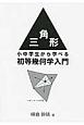 三角形 小中学生から学べる初等幾何学入門