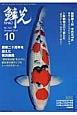 鱗光 2014.10 創業二十周年を迎えた横浜錦鯉