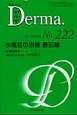 Derma 2014.9 水疱症の治療 最前線 Monthly Book(222)
