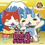 初恋峠でゲラゲラポー/祭り囃子でゲラゲラポー(メダル付)(DVD付)