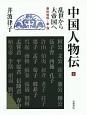 中国人物伝 乱世から大帝国へ 春秋戦国-秦・漢 (1)