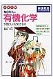 大学入試 亀田和久の有機化学が面白いほどわかる本<新課程版> 教科書と並行して使える「化学」の基本がしっかり身に