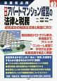 最新 アパート・マンション経営の法律と税務 事業者必携