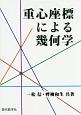 重心座標による幾何学