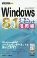 Windows8.1 メール&インターネット活用編