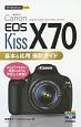 Canon EOS Kiss X70 基本&応用撮影ガイド はじめてでも安心!撮影のコツをやさしく解説!