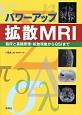 パワーアップ拡散MRI 臨床と基礎原理:拡散現象からQSIまで