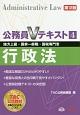 公務員Vテキスト 行政法<第12版> 地方上級・国家一般職・国税専門官(4)