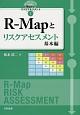 世界に通用する製品安全リスクアセスメント R-Mapとリスクアセスメント 基本編 (1)