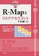 世界に通用する製品安全リスクアセスメント R-Mapとリスクアセスメント 手法編(上) (2)
