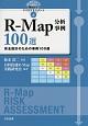 世界に通用する製品安全リスクアセスメント R-Map分析事例100選 安全設計のための事例100選 (4)