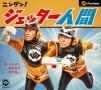 ニンゲン!ジェッター人間 【豪華盤】(DVD付)