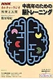 カルチャーラジオ 科学と人間 中高年のための脳トレーニング