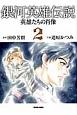 銀河英雄伝説 英雄たちの肖像 (2)