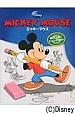 ミッキーマウス 描いてみよう!ディズニーキャラクター3