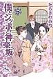 僕とシッポと神楽坂 (5)